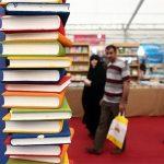 دوازدهمین نمایشگاه سراسری کتاب در قزوین برگزار می شود