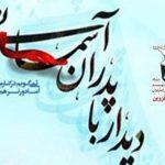 جشن پدران آسمانی در قزوین برگزار میشود
