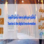 بازدید رایگان از اماکن گردشگری شهرداری قزوین در روز جهانی جهانگردی